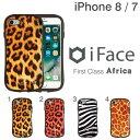 送料無料 iPhone7 ケース iFace First Class Africa 【 スマホケース アニマル ヒョウ ゼブラ 柄 アイフォン7 iPhone7ケース 耐衝撃 アイフェイス アフリカ ハードケース iPhoneケース 】