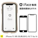 iFace iphone8 ガラスフィルム 強化ガラス フィルム iphone7 iphone6s iphone6 Round Edge Color Glass Screen Protector ラウ