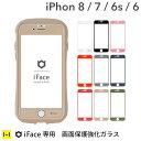 公式iFace iphone8 ガラスフ