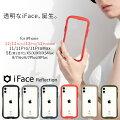【公式】iFace 透明 クリアケース iPhone12 12Pro 12ProMax iPhone8 iPhoneSE 第2世代 se2 iPhone11...