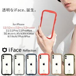 【公式】iFace 透明 クリア<strong>ケース</strong> iPhone12 12Pro 12ProMax iPhone8 iPhoneSE 第2世代 se2 iPhone11 11pro 11promax <strong>ケース</strong> XR XS X XSMax 6s 8Plus 7 Reflection 強化ガラス【 リフレクション クリア スマホ<strong>ケース</strong> アイフェイス iphone<strong>ケース</strong> カバー ガラス 耐衝撃 】