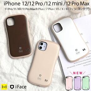 【公式】iPhone 12 12Pro 12mini 12ProMax SE第2世代 8 7 11 XR XS 11Pro Max 8Plus 7Plus iFace First Class Cafe Macarons ケース【 耐衝撃 iphoneケース アイフェイス iphone12 iphoneSE 第二世代 se2 ベージュ マカロン カフェ スマホケース スマホカバー アイフォン 】