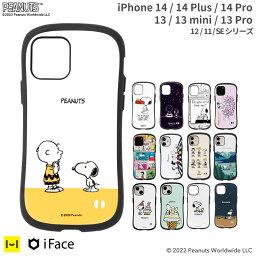 【公式】 iphone13 ケース iphone13pro iphone13mini iphone12 iphone11 11Pro ケース iphone xr iphone ケース iphone <strong>スヌーピー</strong> PEANUTS ピーナッツ iFace First Classケース【スマホケース アイフェイス 耐衝撃 iphoneケース アイフォンxr アイフォン かわいい 可愛い 】