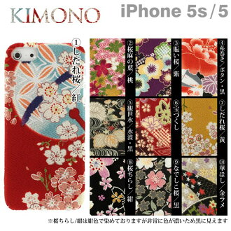 KIMONO Case 기모노 케이스 (Apple/au/Softbank) (대) fs3gm