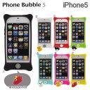 [iPhone5専用]Phone Bubble バブルデザインシリコンケース【ジャケット/スマホカバー/スマホケース】【iPhone ケース/iPhone5 ケース】【スマートフォン/アイフォン】【ソフト】(Apple/au/Softbank)