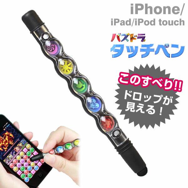 パズドラ! タッチペン Su-Pen POP スタイラスペン 【 iphone iphon…...:keitai:10768751