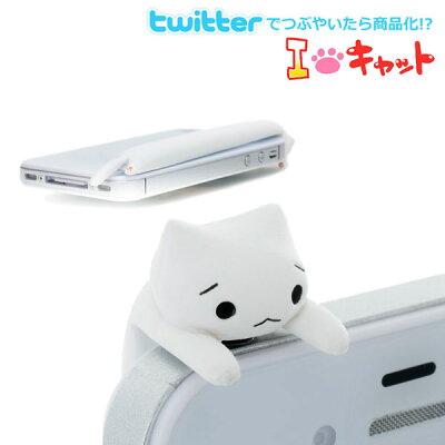 Twitter発にゃんこ型イヤホンジャックカバー(すごいじゃまなのびーるにゃんこ)