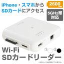 送料無料 スマートフォン 充電器 Wi-Fi SDカード リーダー 5GHz 433Mbps モデル 2600mAh 【 無線ルーター 中継器 】