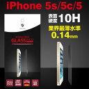 iPhone5s iPhone5c iPhone5 保護フィルム 0.14mm 硬度10H 強化ガラス レボリューショングラス 【iphone5s フィルム 衝撃吸収 ガラスフィルム アイフォン5 液晶保護シート 】