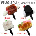 "[immediate delivery] [iPhone5 correspondence] plug in accessories ""PLUG APLI"" food sample [Jack mascot / earphone accessories] to place in earphone Jack [plug application] [smartphone pierced earrings iphone] (tomorrow easy correspondence) [10P06may13] [10P06may13]"