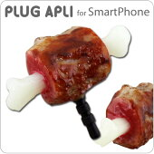"Plug in accessories ""PLUG APLI"" food sample (meat with the bone) to place in earphone Jack"