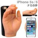 iPhone5s iPhone5 ケース ナミの手 どっきりいたずらカバー 【iphone5s ケース iPhoneケース iphone5s カバー アイフォン5】【女性 手 指 なみの手】【スマホケース スマホカバー】【RCP】【楽ギフ_包装】