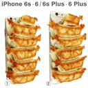 iPhone6 iPhone6s iPhone6 Plus ケース 宇都宮餃子会監修 食品サンプルケース (宇都宮餃子) 【 スマホケース アイフォン6 プラス ケース iphone 6 plusケース 食品サンプル 】