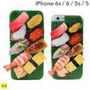 iPhone6s iPhone6 iPhone5s iPhone ケース 食品サンプル (ミニチュアお寿司8貫) 【 スマホケース iphone6ケース カバー 寿司 寿司ネタ セット 日本製 iPhone 6 5 アイフォン6 アイフォン5 ハードケース 】