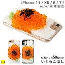 送料無料 iPhone7 ケース 食品サンプル ケース いくらこぼし 【 スマホケース iphone7ケース カバー いくら 日本製 アイフォン7 ハードケース iphone 】