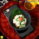 iPhone7 ケース 食品サンプル カバー (白子ポン酢) 【 スマホケース iphone7ケース ギフト 日本製 アイフォン7 ハードケース iphone 】