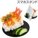 各種スマートフォン対応 食品サンプルスタンド(天丼)