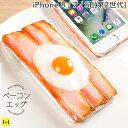 iphone7 iphone8 ケース 食品サンプル カバー(ベーコンエッグ)【 アイフォン8ケース...