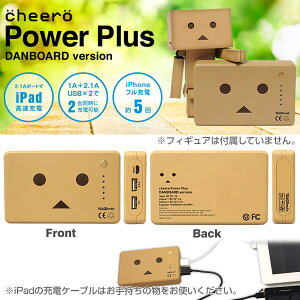 cheeroPowerPlus10400mAh充電器(DANBOARDVersion)