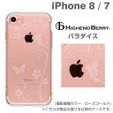 iPhone8 iPhone7 ケース Highend Be...