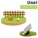 スマホスタンド Shibaful シバフル Smartphone Stand(Dog)