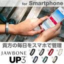JAWBONE UP3 ライフログリストバンド up by jawbone 【 ジョウボーン アップ3 UP3 BY JAWBONE 】
