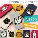 iPhone6s iPhone6 アイフォン6 ケース 手帳型 Paquet du Cadeau ねこどっと サガラ刺繍 【 スマホケース iphone6s ケース 手帳 iPhoneケース 猫 ねこ ネコ 】