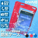 DIVAID Lite スマホ 防水ケース 5.5インチまで対応 【 防水スマホケース iphone iphone6s xperia z4 z3 完全防水 ipx8 防水ポーチ 】