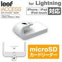 Leef iACCESS Lightning接続microSDカードリーダー【RCP】
