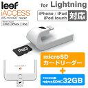 ショッピング32GB Leef iACCESS Lightning接続microSDカードリーダー(TOSHIBA製microSDHC32GB同梱版)【RCP】