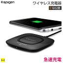 [Qi認証品] Spigen ワイヤレス充電器 急速 充電対応 F301W(9W)【 iphonex