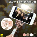 LEDライト付 セルカ棒 SelfieStick with Light【 自撮り棒 iPhone7 iPhone6 ミラー付き セルカライト セルフィースティック iphone 】
