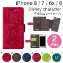 送料無料 iPhone7 iPhone6s iPhone6 ケース ディズニー 2Way 【 スマホケース アイフォン7 アイフォン6 ケース 手帳型 iPhoneケース 】