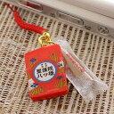 ご当地お土産ねつけ(京都 聖護院八つ橋・ゴールド)【バッグや財布にもGOOD】