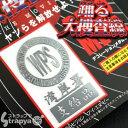 踊る大捜査線◆デコメタシール(03 支給品)