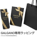 8-galgano-wrapping