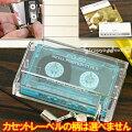 【予約】あの頃君は若かった・・・懐かしのミニチュアカセットテープ携帯ストラップ(クリアブルー)GP-60【1月下旬頃入荷予定】