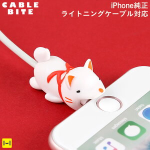 CABLE BITE 和 JAPANESE STYLE Fox ケーブルバイト 和