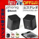 送料無料 Bluetooth 3.0 phoniq フォニック ワイヤレス ステレオ スピーカー 【