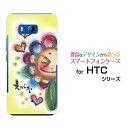 【メール便送料無料】HTC U11 HTV33/601HT 10 HTV32 J butterfly HTV31 HTL23 One HTL22 エイチティーシーハードケース/TPUソフトケースえがお わだの めぐみ デザイン イラスト 墨 パステル かわいい