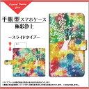 【メール便送料無料】手帳型 スライド式 格安スマホOPPO ...