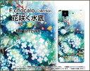 【メール便送料無料】arrows NX [F-01K][F-01J][F-02H][F-04G] Be [F-05J] SV [F-03H] Fit [F-01H]アローズ シリーズハードケース/TPUソフトケース花咲く水底魚 花 海 夏 人魚姫