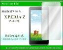 【メール便送料無料】XPERIA Z SO-02E 液晶保護フィルム 雑貨 メンズ レディース プレゼント 激安 特価 通販