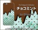 【メール便送料無料】iPhone XiPhone 8iPhone 8 Plus7/7 PlusSE6/6s 6 Plus/6s Plus5/5sハードケース/TPUソフトケースチョコミント 雑貨 メンズ レディース プレゼント 激安 特価 通販