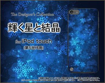 【メール便送料無料】iPod touch 6GiPod touch 5Gハードケース/TPUソフトケース輝く星と結晶[ アイポッドタッチ アイポットタッチ ケース カバー ][ 人気 定番 売れ筋 デザイン 雑貨 激安 特価 通販 ]