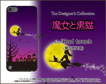 【メール便送料無料】iPod touch 6GiPod touch 5Gハードケース/TPUソフトケース魔女と黒猫[ アイポッドタッチ アイポットタッチ ケース カバー ][ 雑貨 メンズ レディース プレゼント 激安 特価 通販 ]