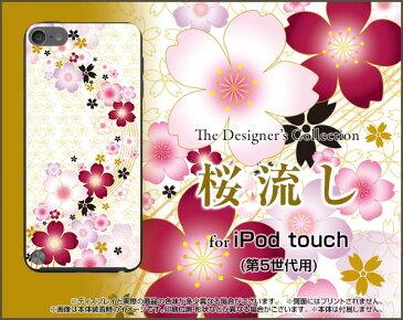 【メール便送料無料】iPod touch 6GiPod touch 5Gハードケース/TPUソフトケース桜流し[ アイポッドタッチ アイポットタッチ ケース カバー ][ 雑貨 メンズ レディース プレゼント 激安 特価 通販 ]