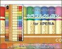 【メール便送料無料】XPERIA XZ2 SO-03K/SOV37/702SO XZ2 Premium SO-04K/SOV38 XZ2 Compact SO-05K XZ1エクスペリアハードケース/TPUソフトケースカラフルクレヨン 雑貨 メンズ レディース プレゼント 激安 特価 通販