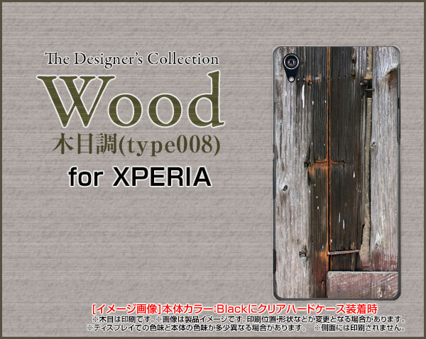 【メール便送料無料】XPERIA XZ1 [SO-01K/SOV36/701SO] XZ1 Compact [SO-02K] XZ Premium [SO-04J] XZs/XZエクスペリアハードケース/TPUソフトケースWood(木目調)type008[ 雑貨 メンズ レディース プレゼント 激安 特価 通販 ]