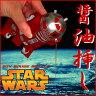 スターウォーズ STAR WARS R2-R9 R2R9 フィギュア 醤油挿し 醤油さし SWBOTTLE-01 STARWARS